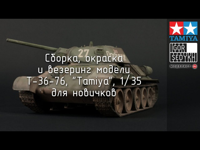 Сборка, окраска и везеринг Т-34 для новичков. Building, painting and weathering T-34 for beginners