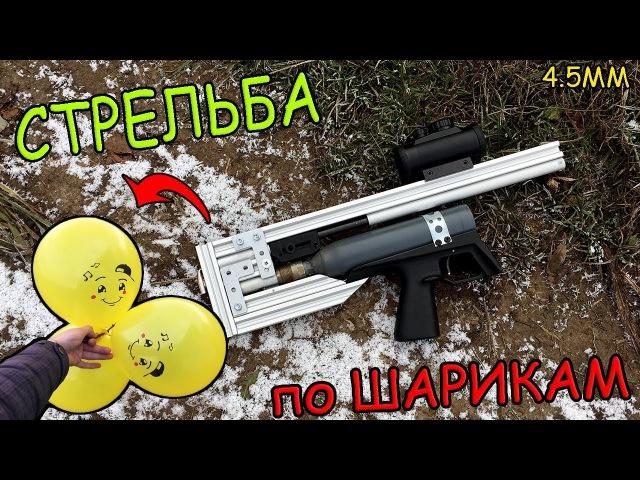 Мощная самодельная РсР пневматика в компоновке Булл-Пап / Стрельба по шарикам