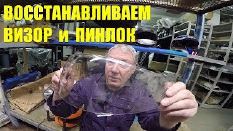 Как полировать пинлок и визор шлема ShoeiAraiSuomy для мотоцикла своими руками. Инстр ...