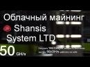 SHANSIS SYSTEM LTD Облачный майнинг для Всех! Промокод на 50GH/s прилагается!