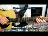 Леонид Утесов - Вечер на рейде (фингерстайл)Тональность ( Am ) КАК ИГРАТЬ НА ГИТАРЕ