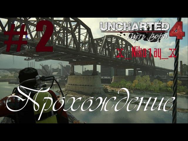 Uncharted 4: A Thief's End (Uncharted 4: Путь вора) прохождение 2
