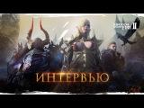 Kingdom Under Fire 2 интервью с лидерами гильдий