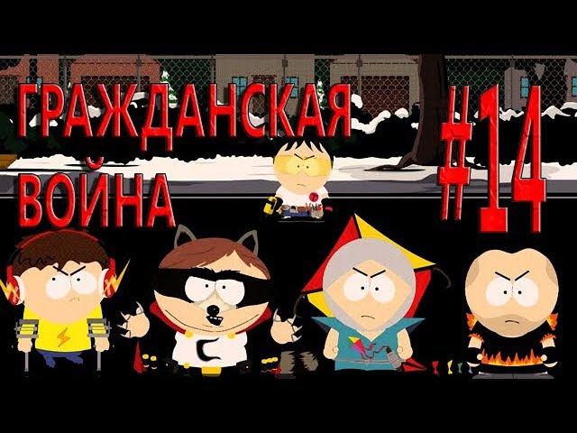 ГРАЖДАНСКАЯ ВОЙНА ► South Park - The Fractured But Whole (Полное прохождение на русском 14)