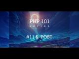 Основы PHP - Массив $_POST #11