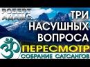 Роберт Адамс Собрание Сатсангов Три насущных вопроса пересмотр Аудиокнига Nikosho