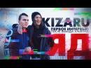 KIZARU - первое интервью после выхода альбома ЯД / Смоки ,Face ,деньги и многое другое