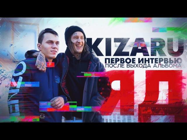 KIZARU - первое интервью после выхода альбома ЯД / Смоки ,Face ,деньги и многое другое [Рэп Vолна]