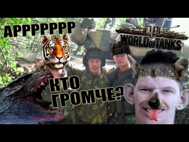 ЖЕСТКИЙ РОФЛ ТАНКИСТОВ С ГАДЗОЙ TOP ROFL