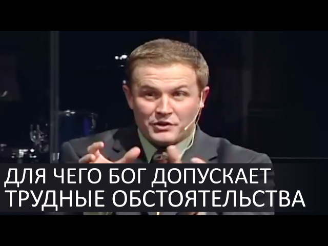 Для чего Бог допускает трудные обстоятельства (очень полезно) - Александр Шевченко
