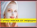 Супер маска от морщин
