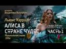 Алиса в стране чудес. На музыку В. Высоцкого. Часть 1