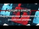 Лекция в бункере. Информационная безопасность в российских реалиях.