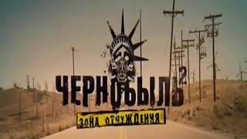 Чернобыль 2 Зона Отчуждения! ( Отрывок ) Сцена В.Епифанцева