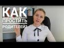 Обида на родителей. Как справиться с обидой и гневом на родителей Марьяна Кадникова