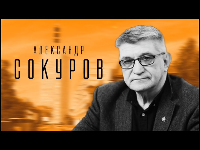Лицо с обложки. Александр Сокуров