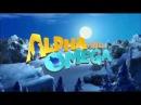 Альфа и Омега Клыкастая братва Alpha and Omega Лицензия