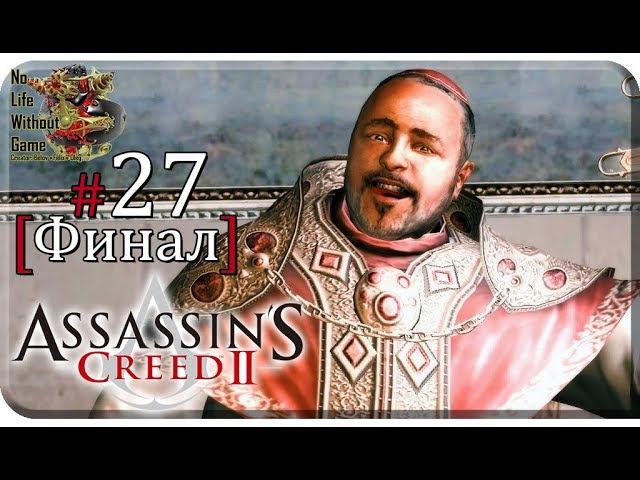 Assasin`s Creed II[27] - Родриго Борджиа [Финал] (Прохождение на русском(Без комментариев))