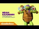 Актёры дубляжа Nickelodeon Иван Калинин Донателло из Черепашек ниндзя Nickelodeon Россия