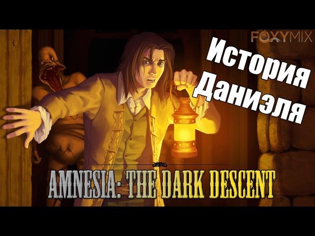 История Даниэля Amnesia The Dark Descent