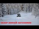 Какая зимняя автохимия полезна.