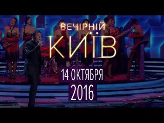 Вечерний Киев 2016 , выпуск #1 | Новый сезон - новый формат | Шоу юмора