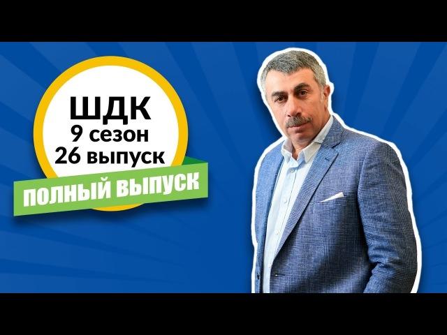 Школа доктора Комаровского 9 сезон 26 выпуск полный выпуск