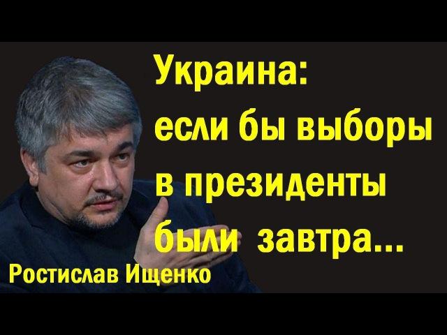 Pocтиcлaв Ищeнкo - Укpaинa: ecли бы выбopы в пpeзидeнты были зaвтpa... (политика) 24.01.18 г.