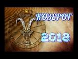 КОЗЕРОГ 2018.ГОРОСКОП НА 2018 ГОД ДЛЯ КОЗЕРОГОВ