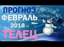 Гороскоп ТЕЛЕЦ Февраль 2018 год Ведическая Астрология