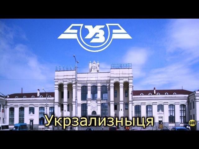 Укрзализныця Медкомиссия 2018 74Kran