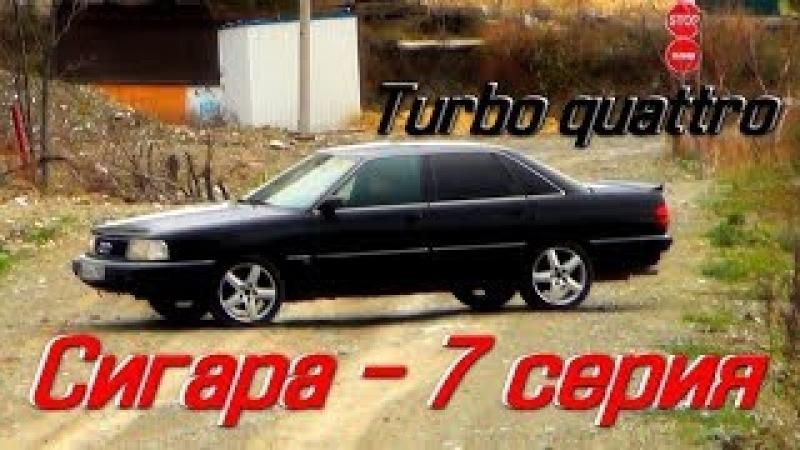 Сигара - 7 серия. Будни соточника)