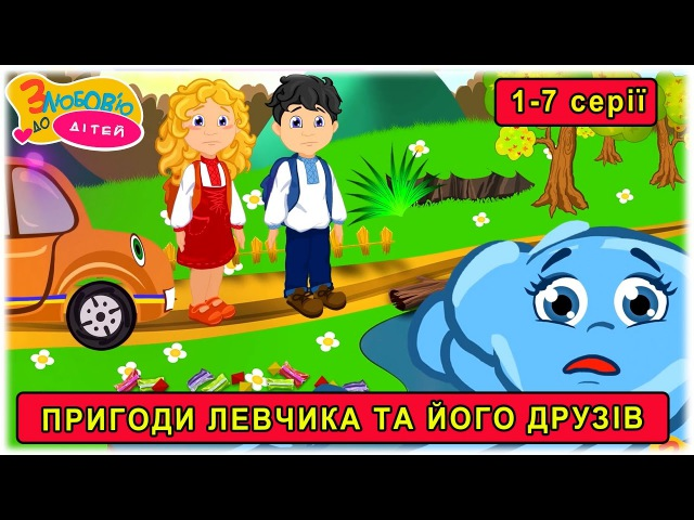 Пригоди Левчика та його друзів 🦁 1 7 серії 🚔 повчальні мультфільми для дітей