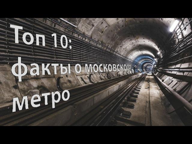 ТОП 10 факты о московском метро