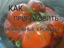 ОЧЕНЬ ВКУСНЫЕ морковные тефтели- крокеты (постные) ВЕГАН! carrot croquettes (vegetable)