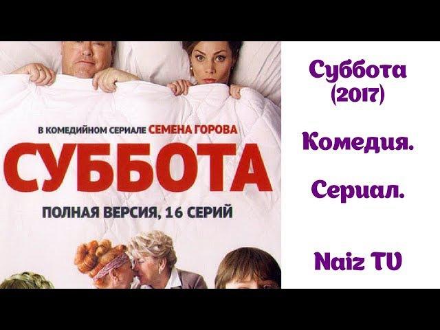 📽 Суббота (2017) 12 серия. Комедийный сериал На Naiz TV 📽