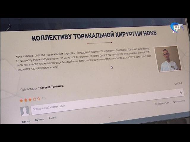 В Новгородской области продолжается социальная акция Спасибо53
