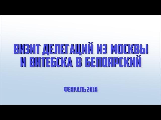 Визит делегаций из Москвы и Витебска в Белоярский