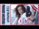 Городские шпионы 11 серия Детектив приключения 2013