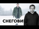 Антон Долин о новинках кино с 23.11.2017