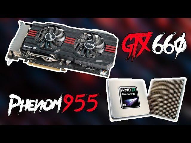 Что могут ASUS GTX 660 AMD Phenom II X4 955 в 2018 году