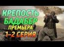 Премьера! - КРЕПОСТЬ БАДАБЕР 1-2 Серия / Новый фильм боевик, драма про афганистан @ Военный