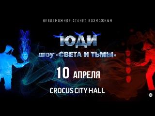 ЮДИ. 10 апреля 2018 - Москва - шоу Света и Тьмы 6+