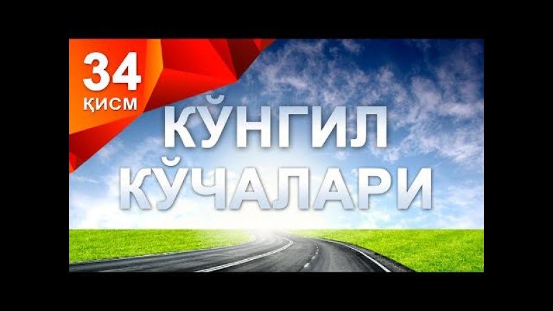 Ko'ngil ko'chalari 34 qism (O'zbek serial)uzbek kino/Кўнгил кўчалари 34 қисм(ўзбек сериал)ўзбек кино
