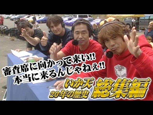 Drift Tengoku VOL.50 — いか天20年の歴史総集編! Part 4.