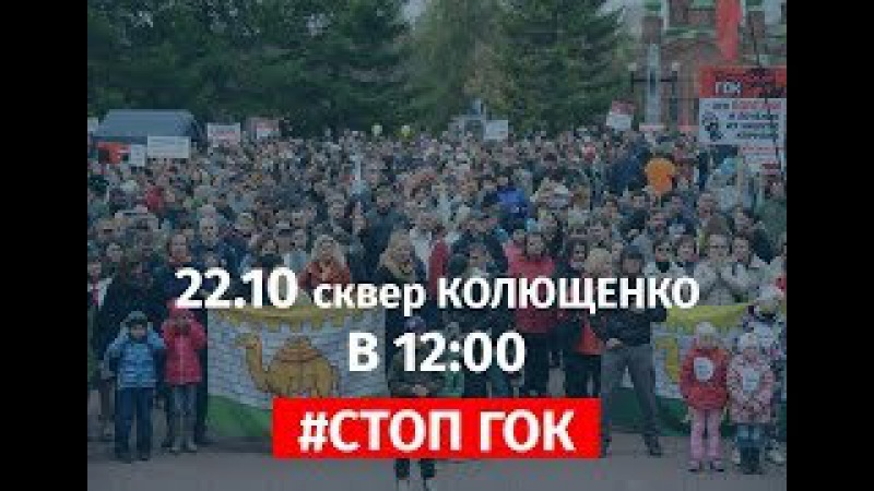 Все на митинг 22 10 2017г к 12: 00 Сквер Колющенко