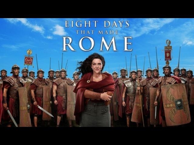 Восемь дней которые создали Рим 3 серия Переход Рубикона