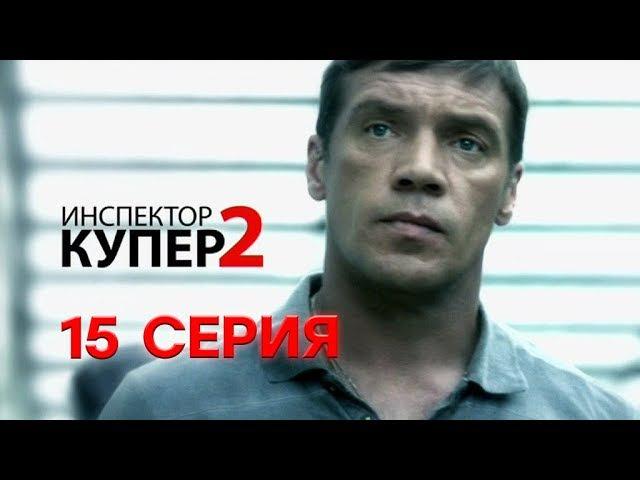 Инспектор Купер 2 15 серия
