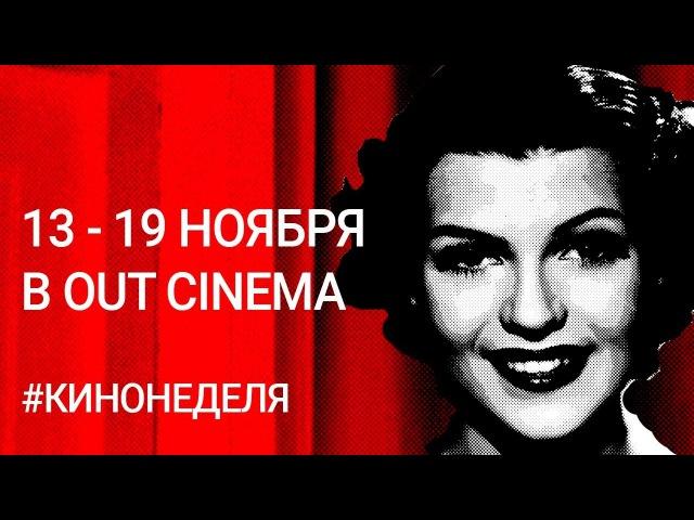 Кинонеделя в Out Cinema | 13-19 ноября