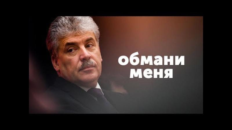 «Обмани меня» с Петром Каменченко: Павел Грудинин 4